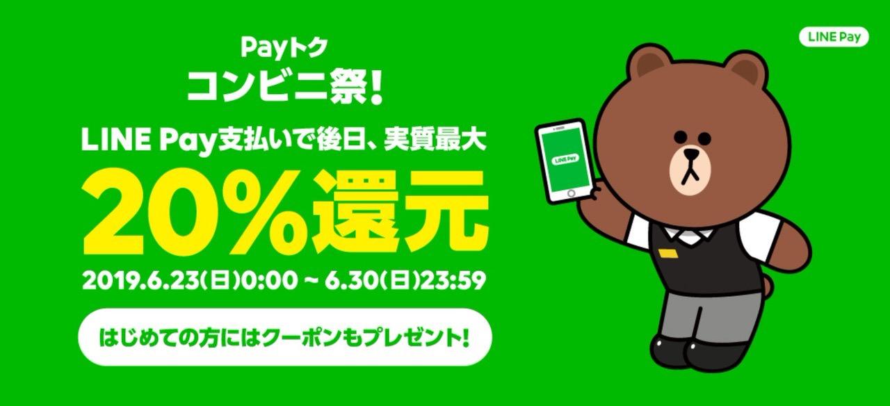 【LINE Pay】6月第2弾のPayトクはコンビニで「Payトク コンビ二祭」最大20%ポイント還元(6/23〜6/30)