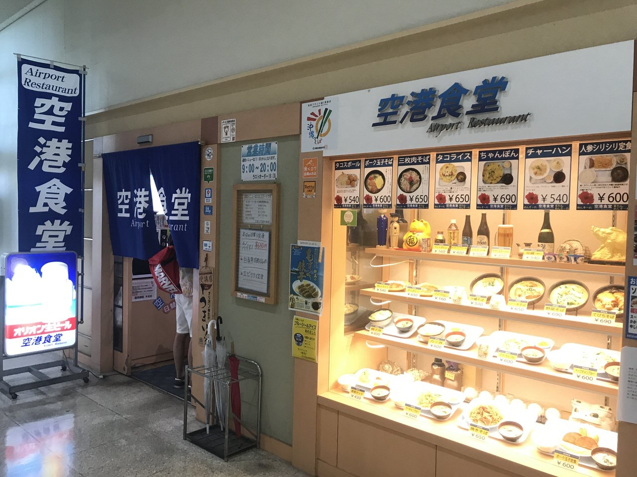 那覇空港 空港食堂 1