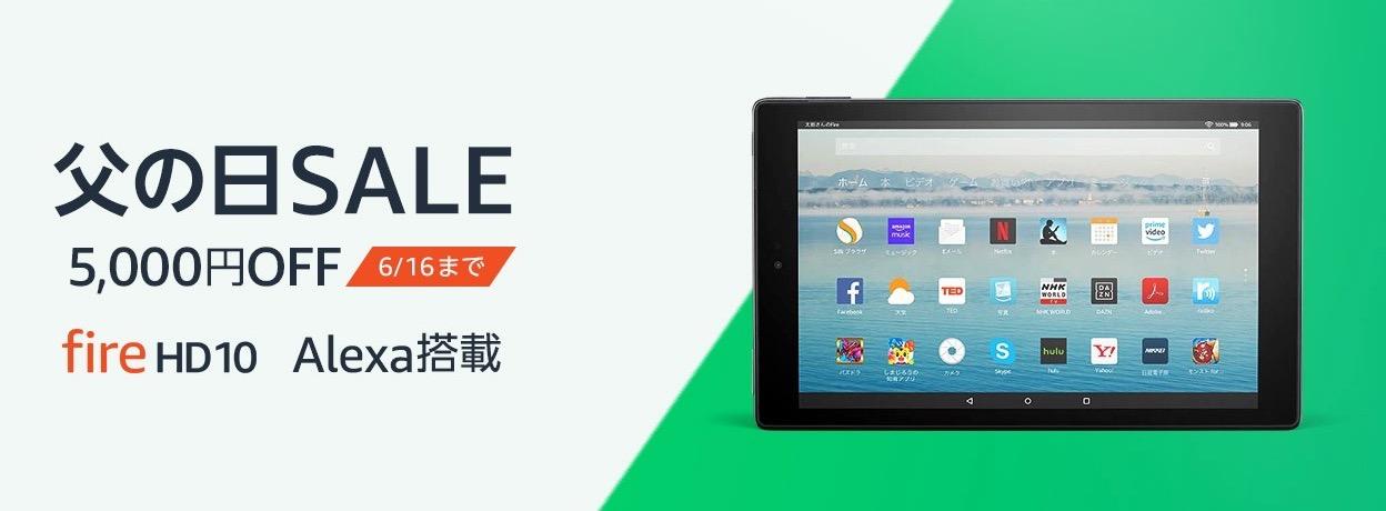 【父の日セール】「Fire HD 10 タブレット」5,000円オフの10,980円に(6/16まで)
