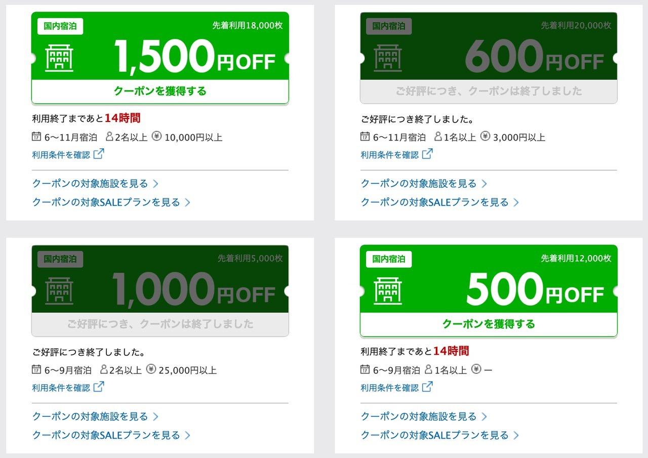 「楽天トラベルスーパーセール」スーパーSALE限定クーポンを配布中(6/16まで)