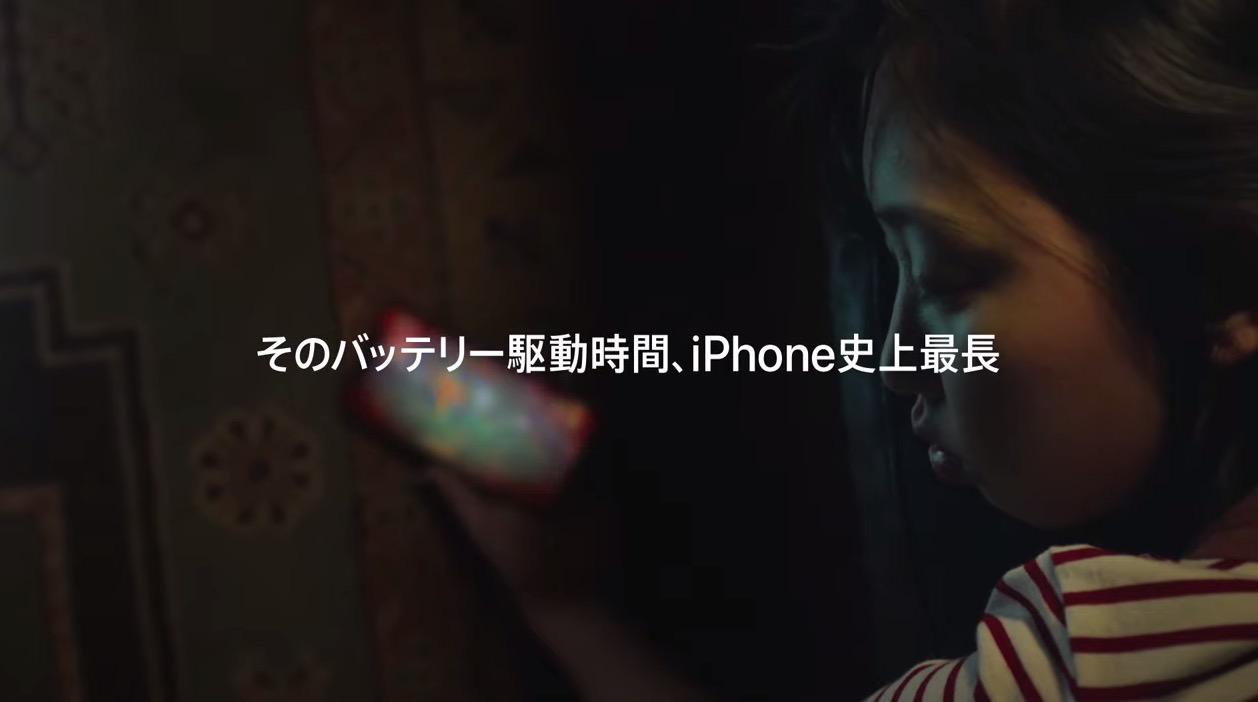Apple「iPhone XR」の長持ちバッテリーをアピールする動画を公開