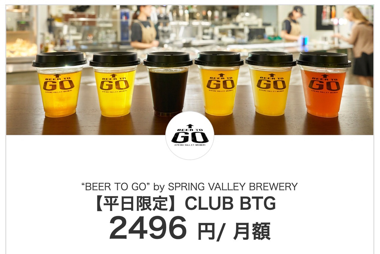 キリンが月額2,496円でサブスクリプションビール「CLUB BTG」