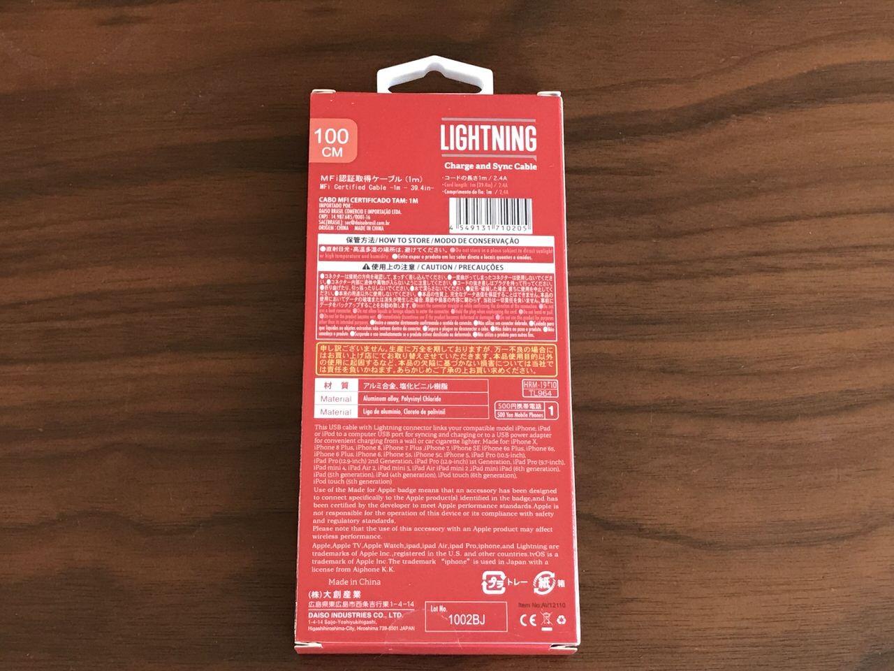 ダイソー ライトニングケーブル 500円 2
