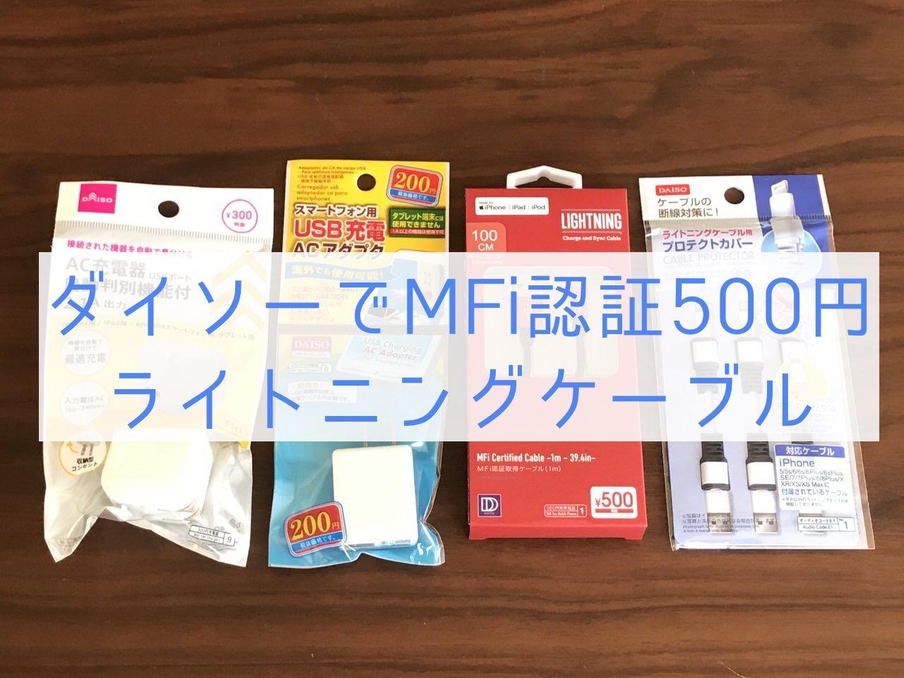 【ダイソー】AppleのMFi認証取得した500円ライトニングケーブルと断線にサヨナラするプロテクトカバー6個100円