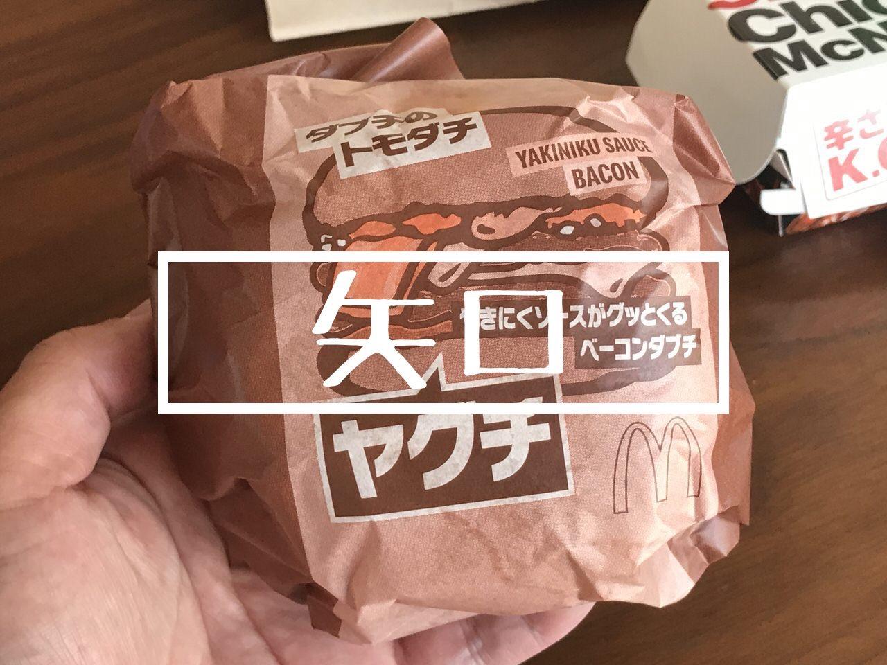 焼肉ソースとベーコンのダブチ「ヤグチ」あれ?美味い?