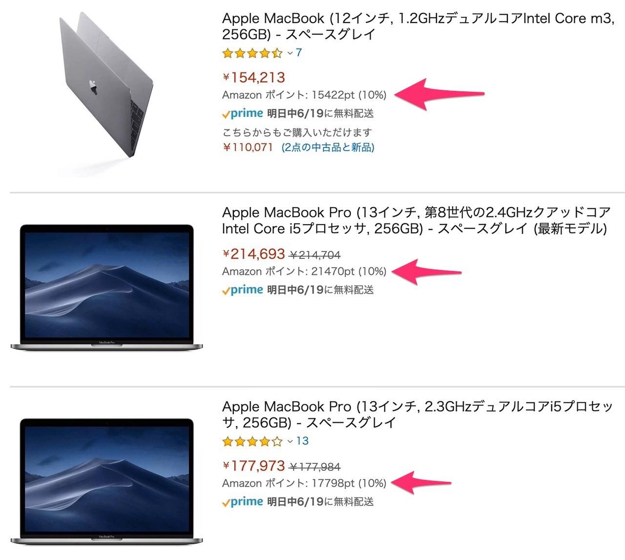 Amazon、MacBook・MacBook Air・MacBook Proを実質10%オフセール