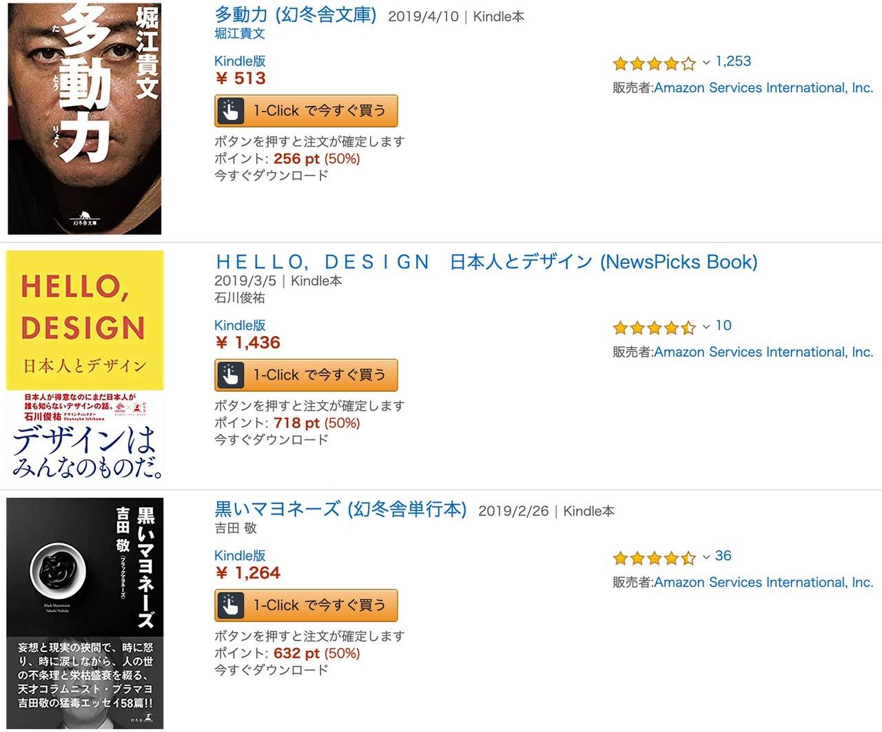 【Kindleセール】50%ポイント還元!3,500冊以上が対象の大型セール「幻冬舎フェア」(6/27まで)