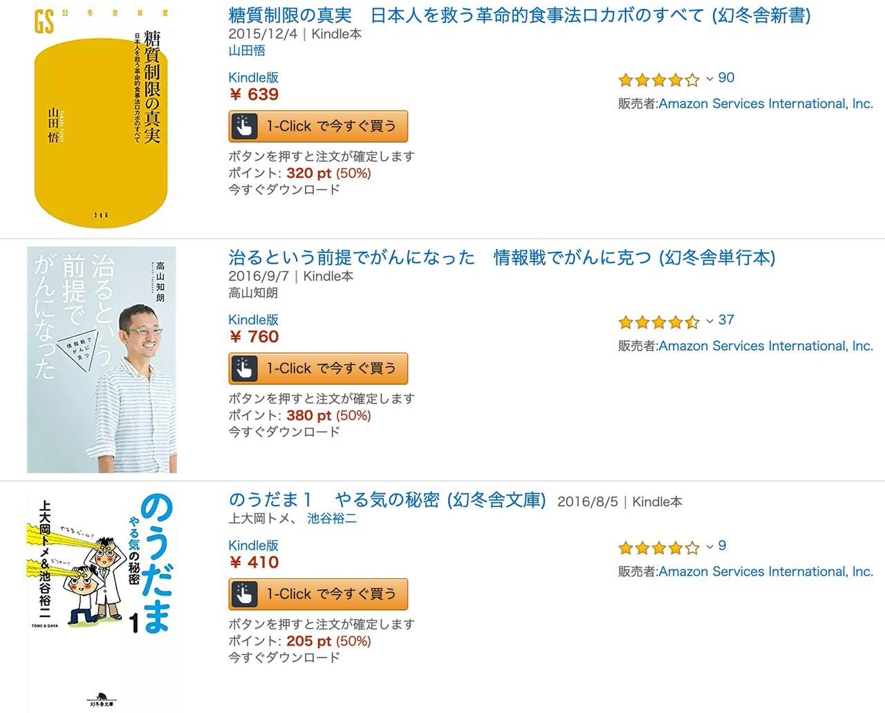 【Kindleセール】50%ポイント還元!「体質」改善でカラダマネジメント本フェア 〜「治るという前提でがんになった」も(6/27まで)