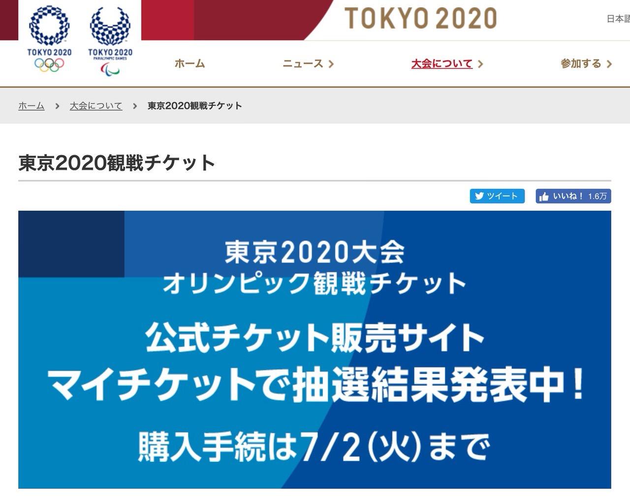 支払いは120万円超!東京五輪チケット「開会式と閉会式どちらもA席当選してしまったんだがww」