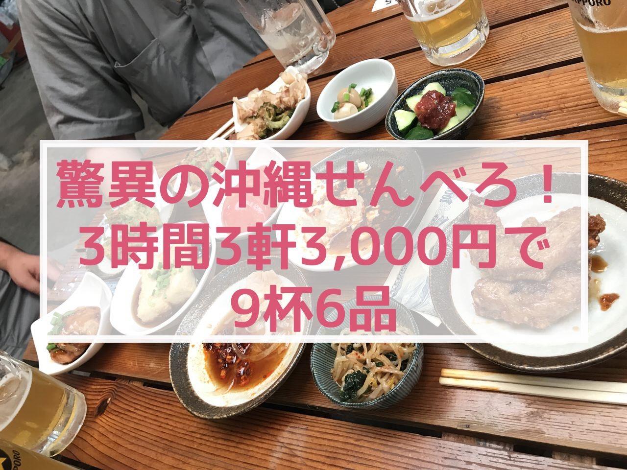 驚異の沖縄せんべろ!3時間3軒3,000円で9杯6品
