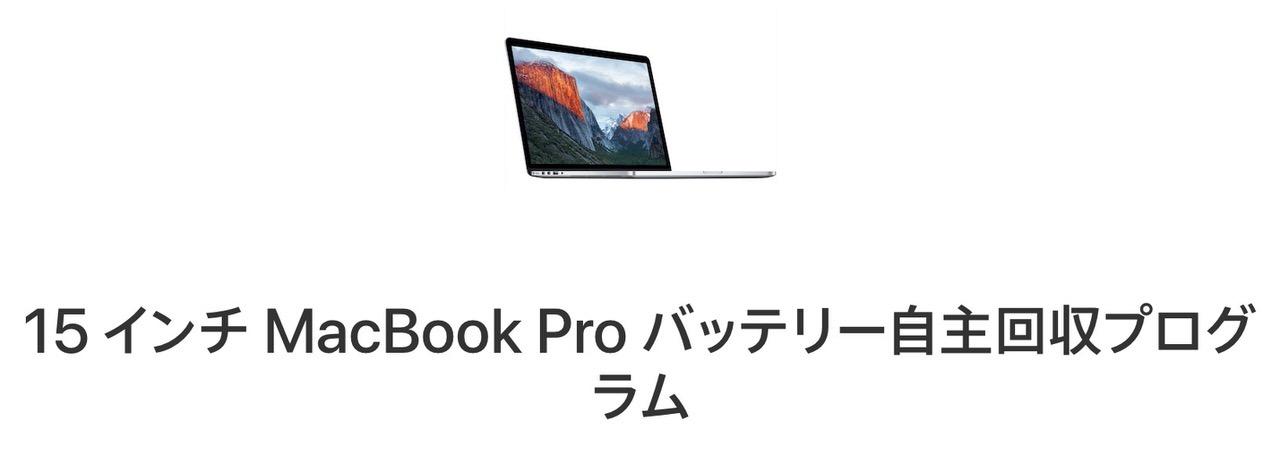 Apple「15 インチ MacBook Pro バッテリー自主回収プログラム」を実施
