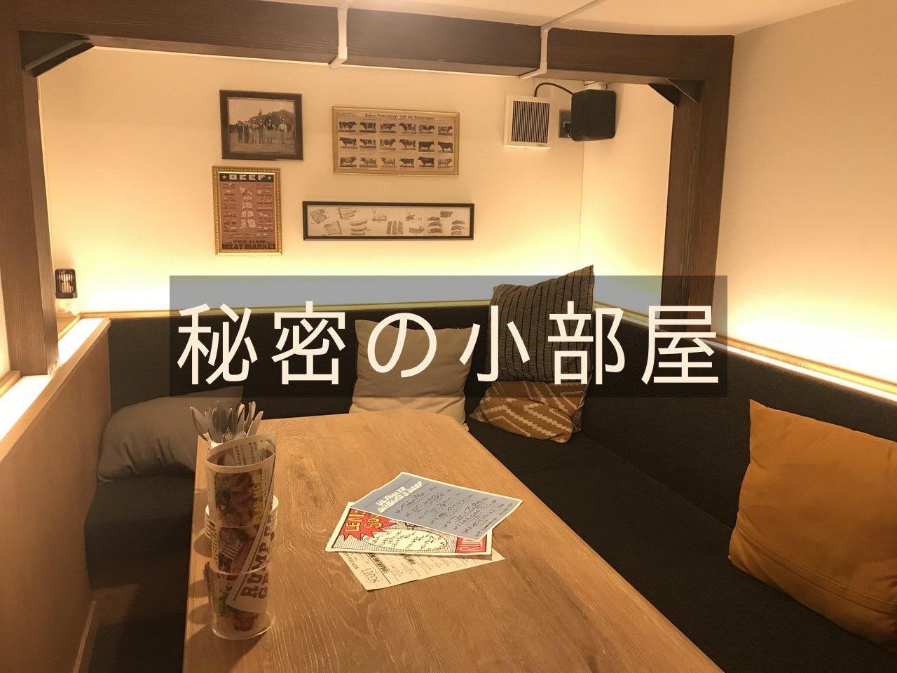 「ランプキャップ渋谷店」こぢんまりとしたお祝いに秘密の小部屋がオススメ