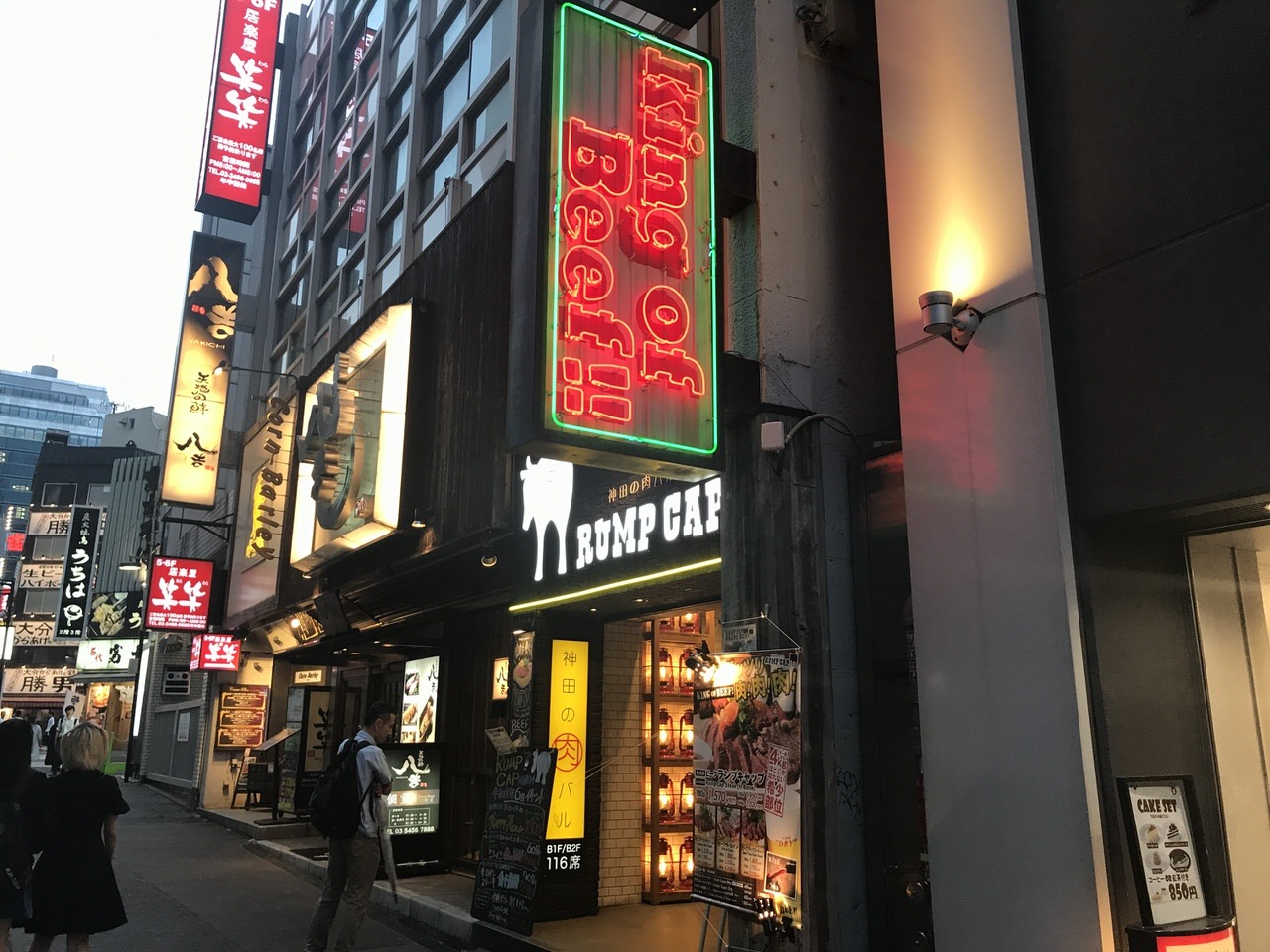 ランプキャップ渋谷店 1