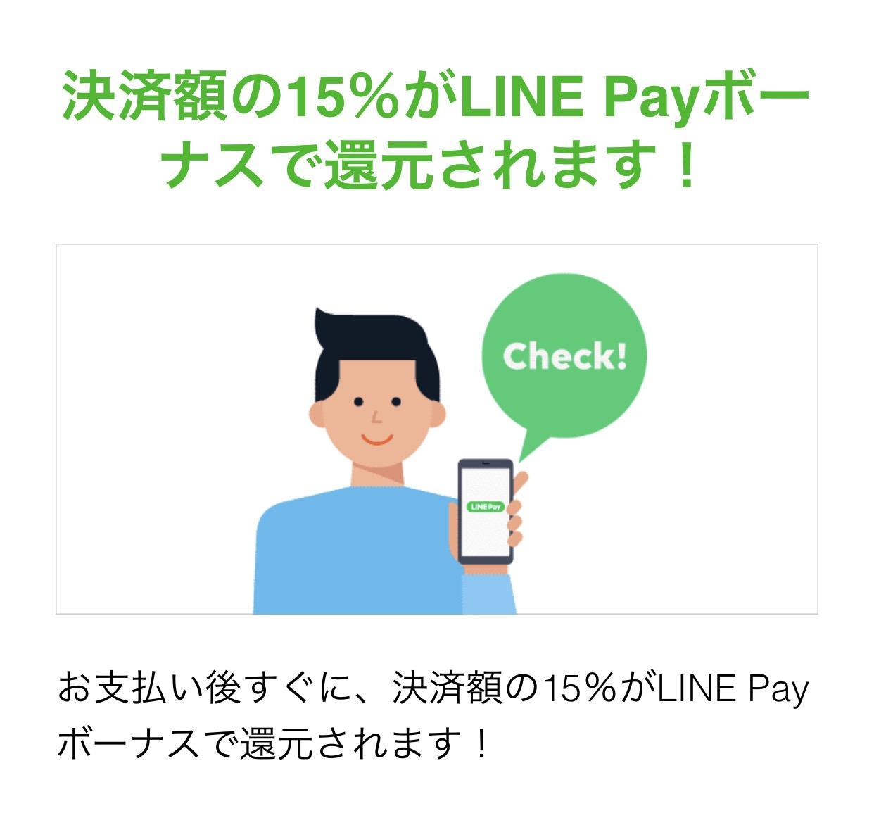 6月2度目の「Payトク コンビニ祭」は支払い後すぐにポイント還元がチャージされる!