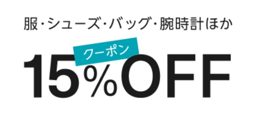【Amazonファッション】服・シューズ・バッグ・腕時計などが15%オフになるクーポンを配布中
