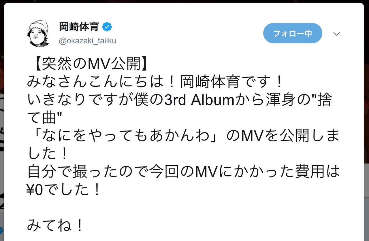 「費用は¥0でした!」岡崎体育、3rdアルバム収録曲「なにをやってもあかんわ」MVを自分で撮影して公開