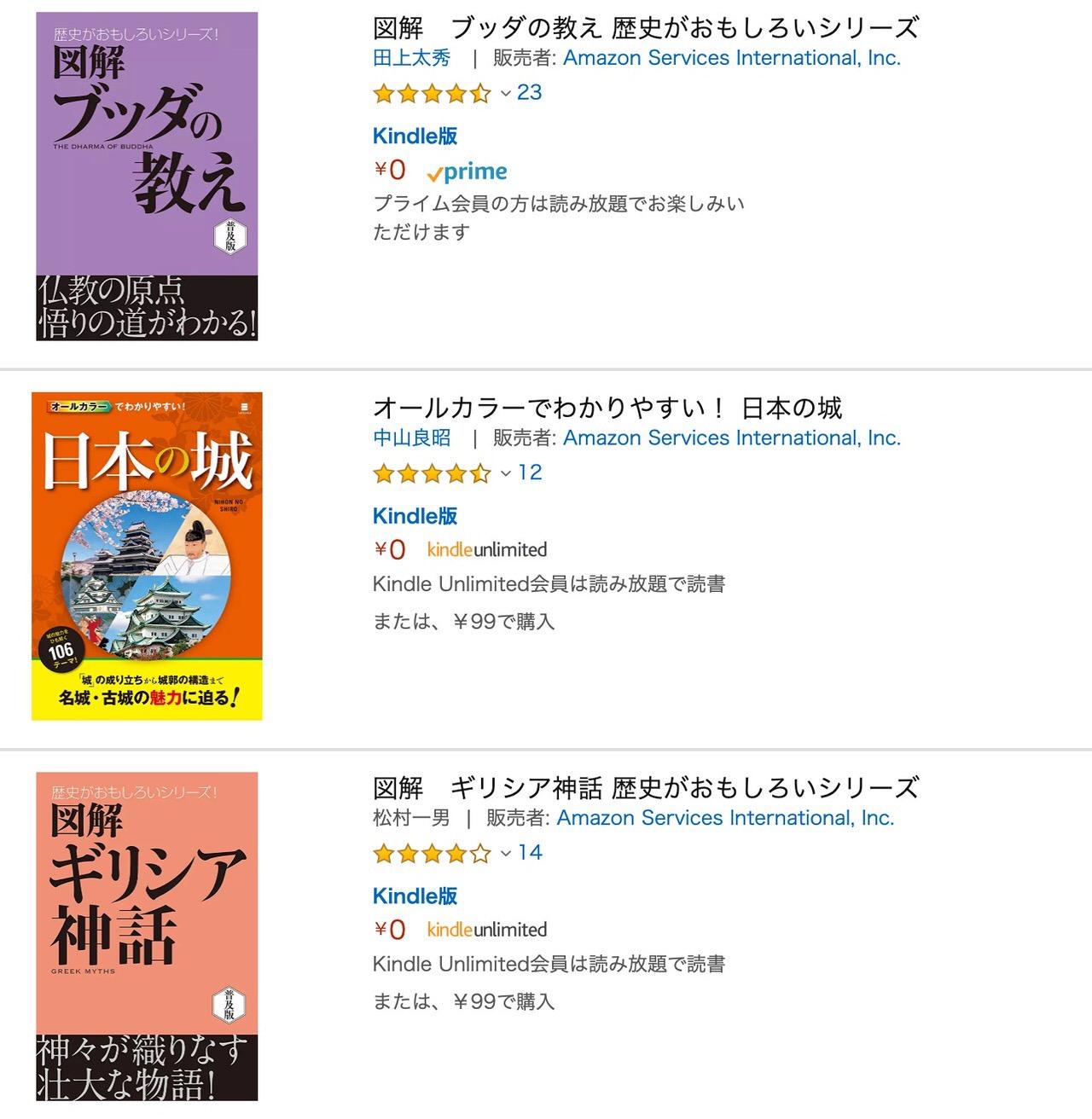 【Kindleセール】日本史、幕末、戦国史、三国志など「歴史解説本99円フェア」(6/30まで)
