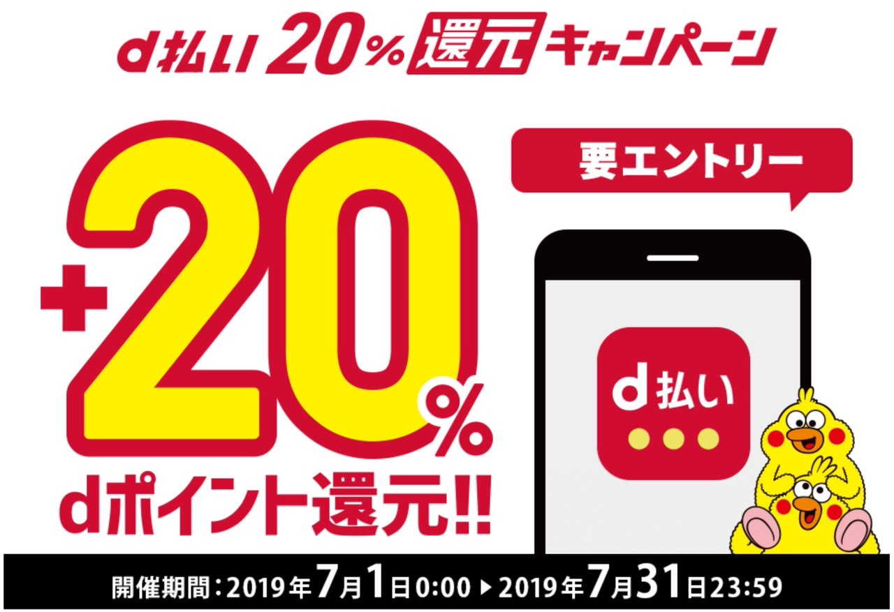 【d払い】7月に+20%ポイント還元キャンペーンを実施(最大1万ポイント)