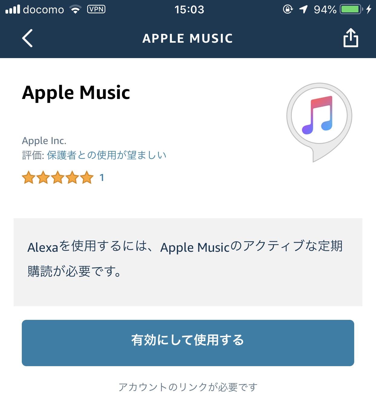 Alexa端末で「Apple Music」のスキルが利用可能に