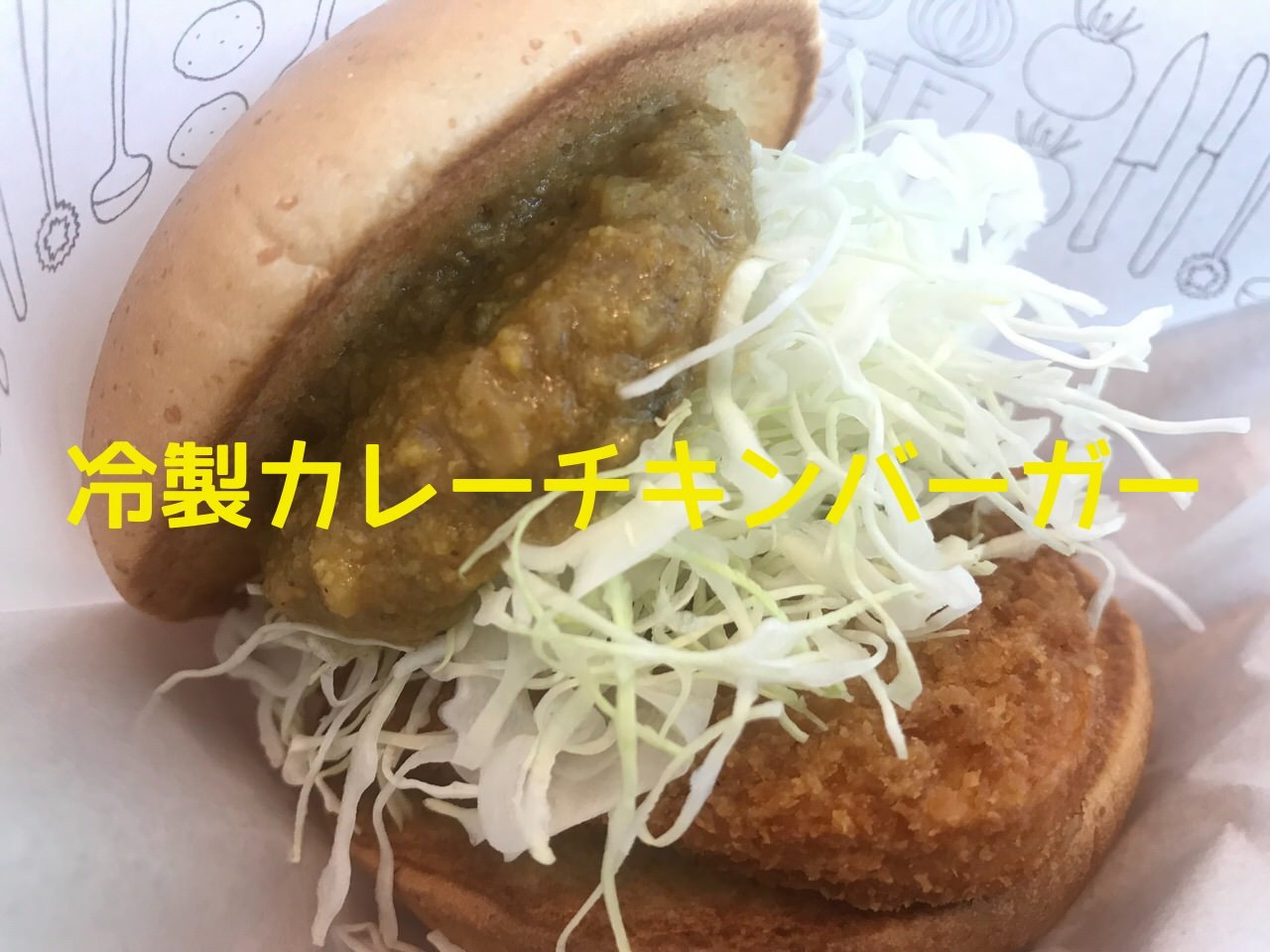 【モスバーガー】「冷製カレーチキンバーガー」チキンはアツアツ!思わず2個食べてしまう美味さ