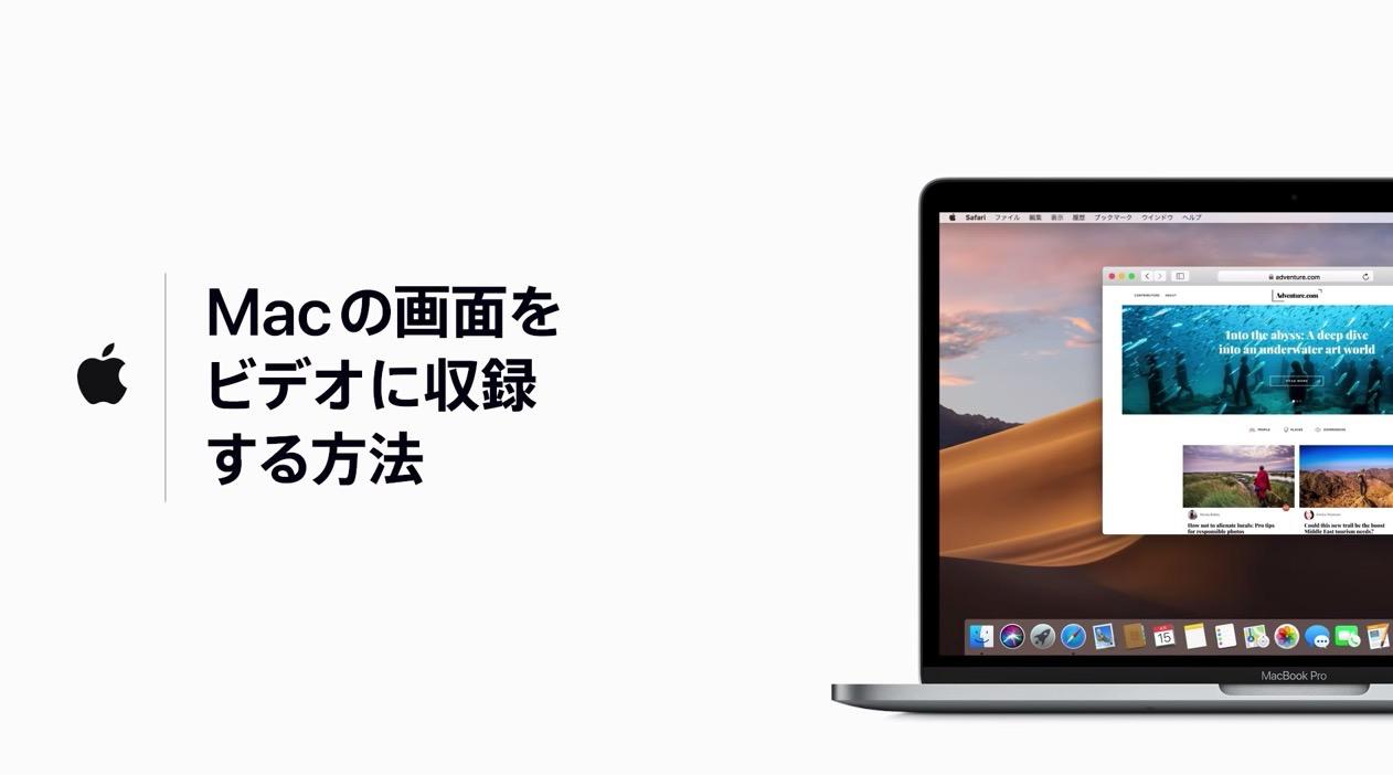 Apple「Macの画面をビデオに収録する方法」を解説する動画を公開
