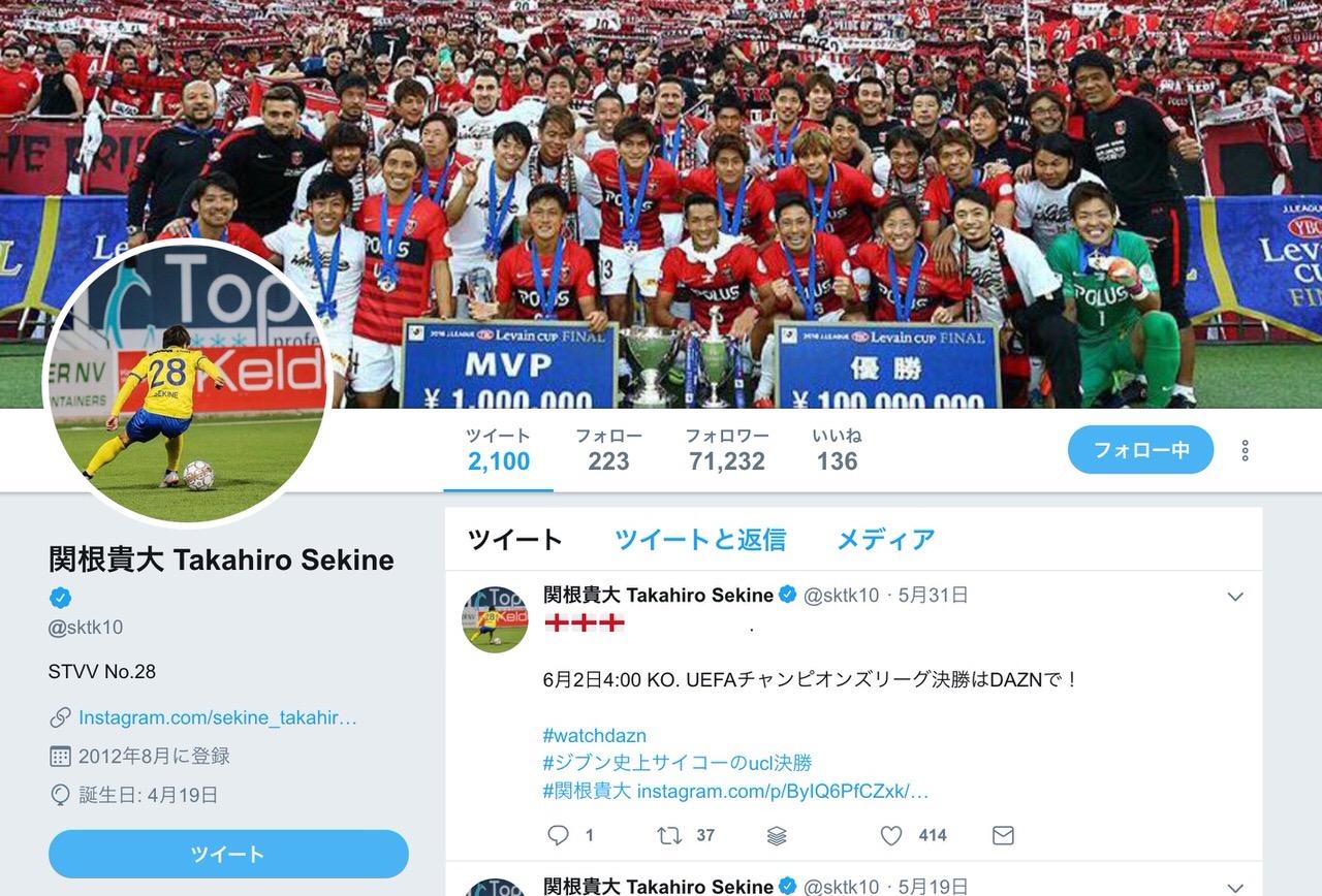 浦和レッズ、関根貴大の2年ぶりの復帰を正式発表