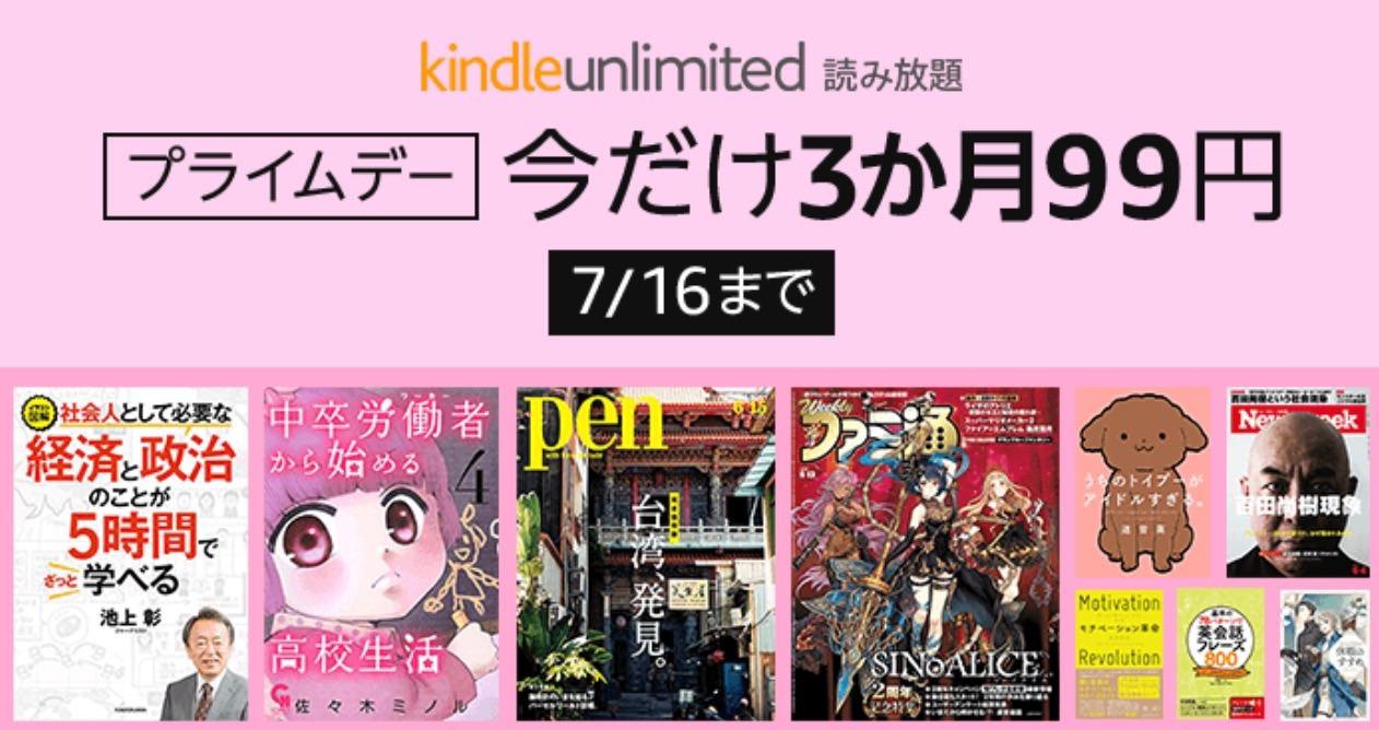 【プライム会員向け】「Kindle Unlimited」会員登録すると99円で3ヶ月利用可能に【キャンペーン】