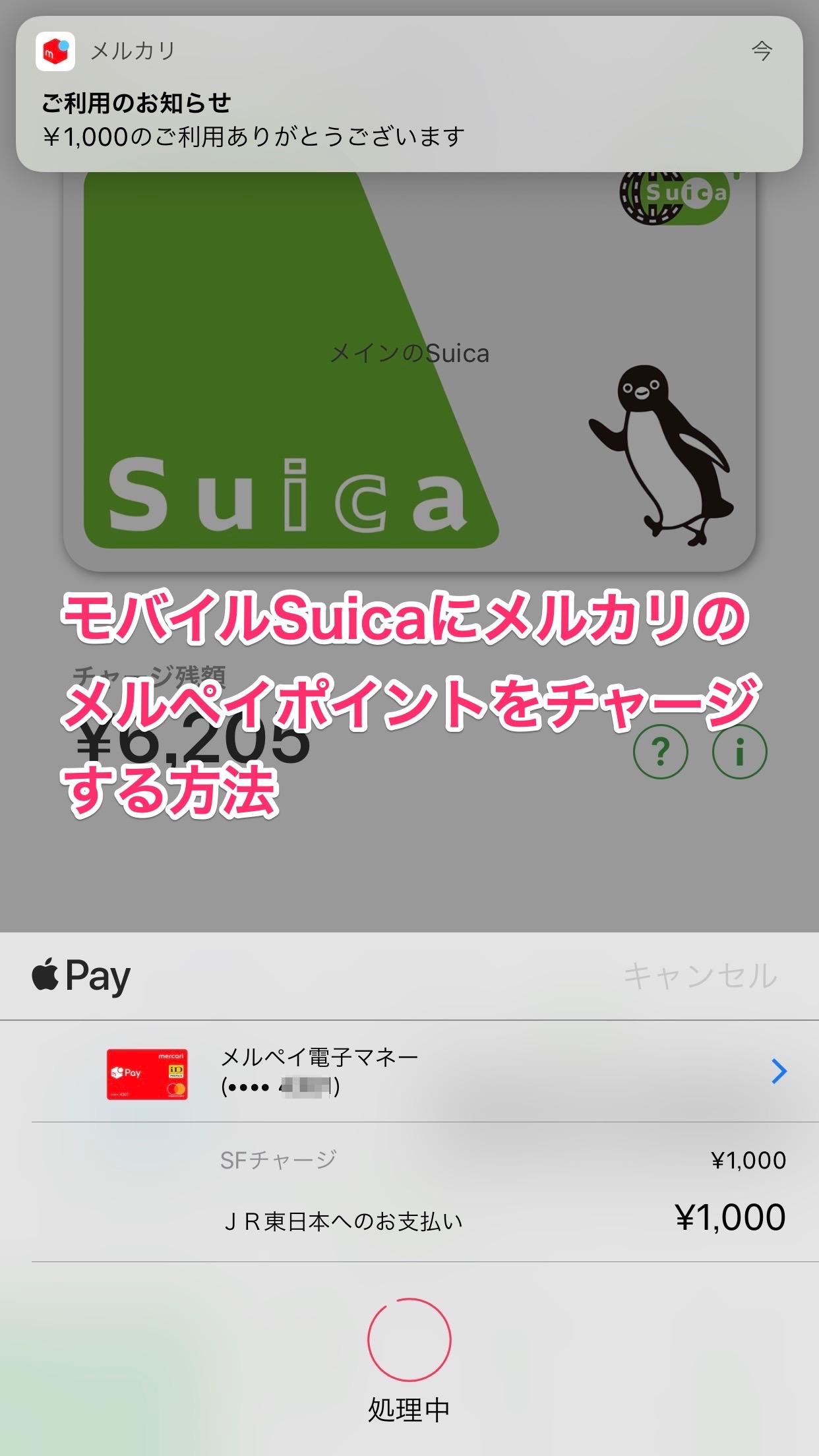 モバイルSuicaにメルカリのメルペイ残高・ポイントをチャージする方法
