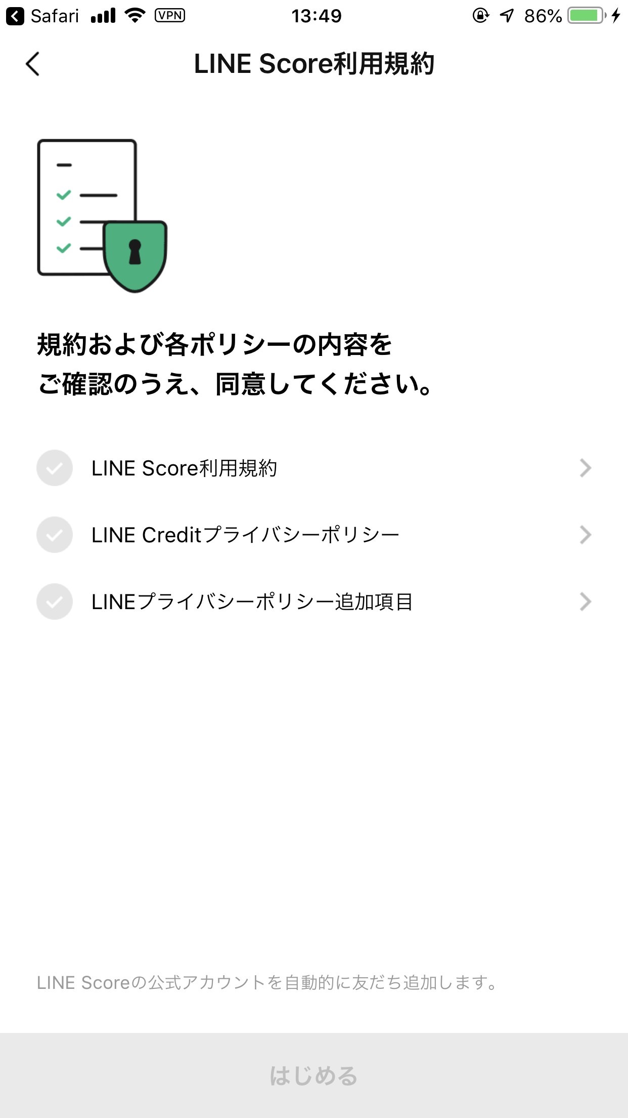 LINEの信用スコアサービス「LINE Score」早速スコア診断してみた