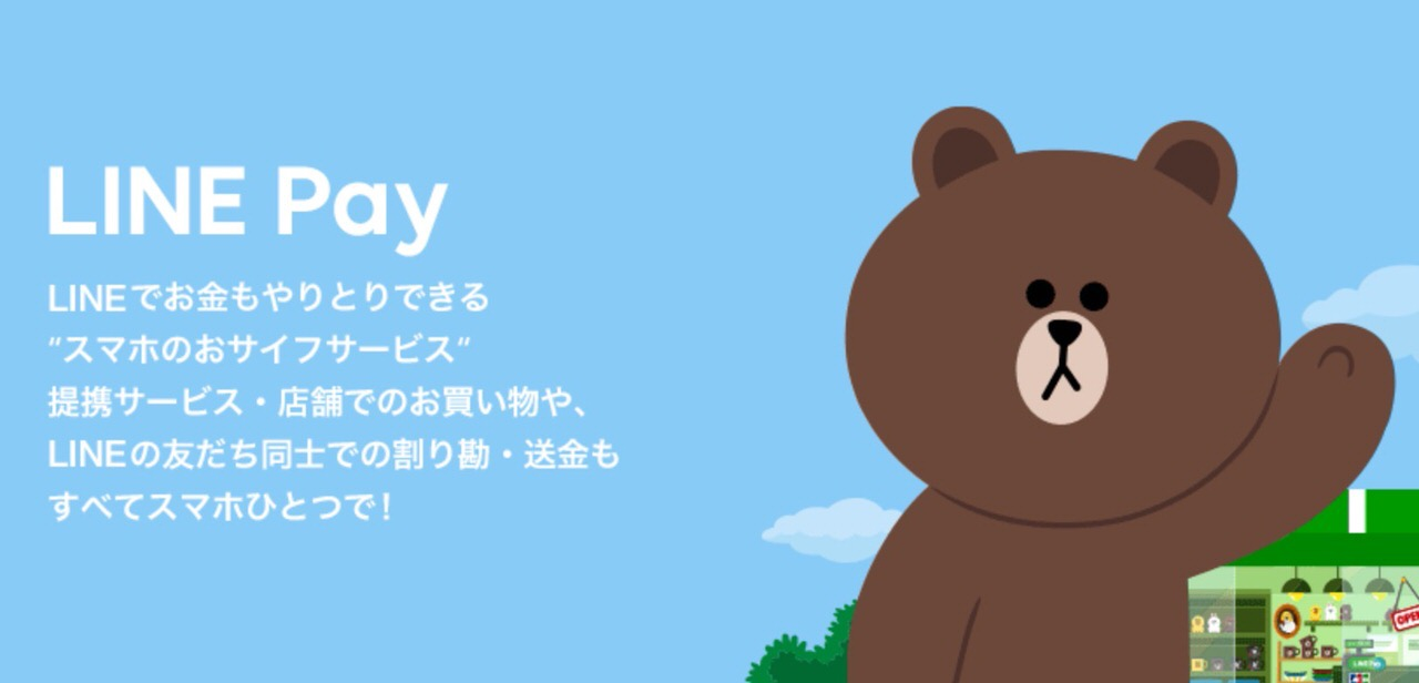 【LINE Pay】ユーザー数は3,600万人