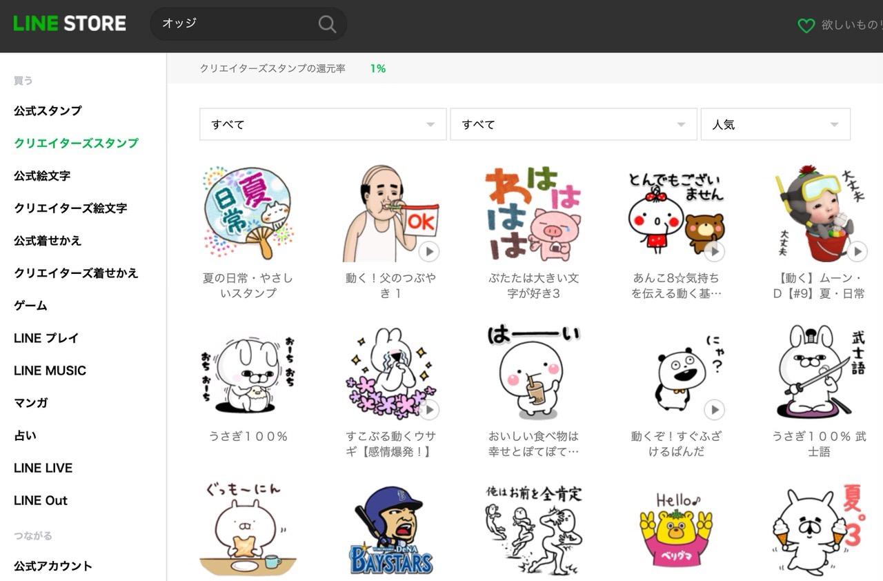 【LINE】月額240円でクリエイターズスタンプが使い放題になる「LINEスタンププレミアム」2019年7月より開始
