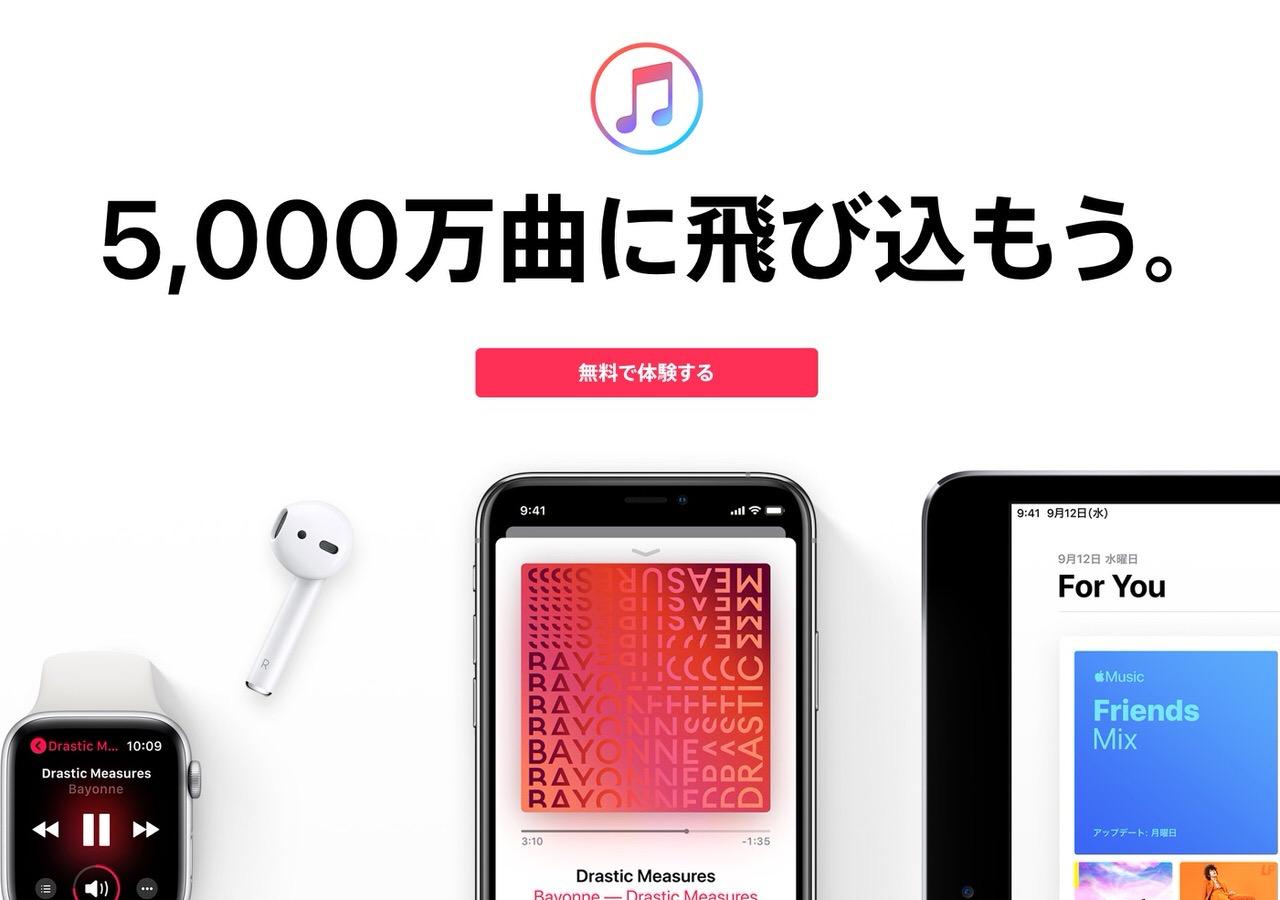 「Apple Music」有料会員数が6,000万人を突破