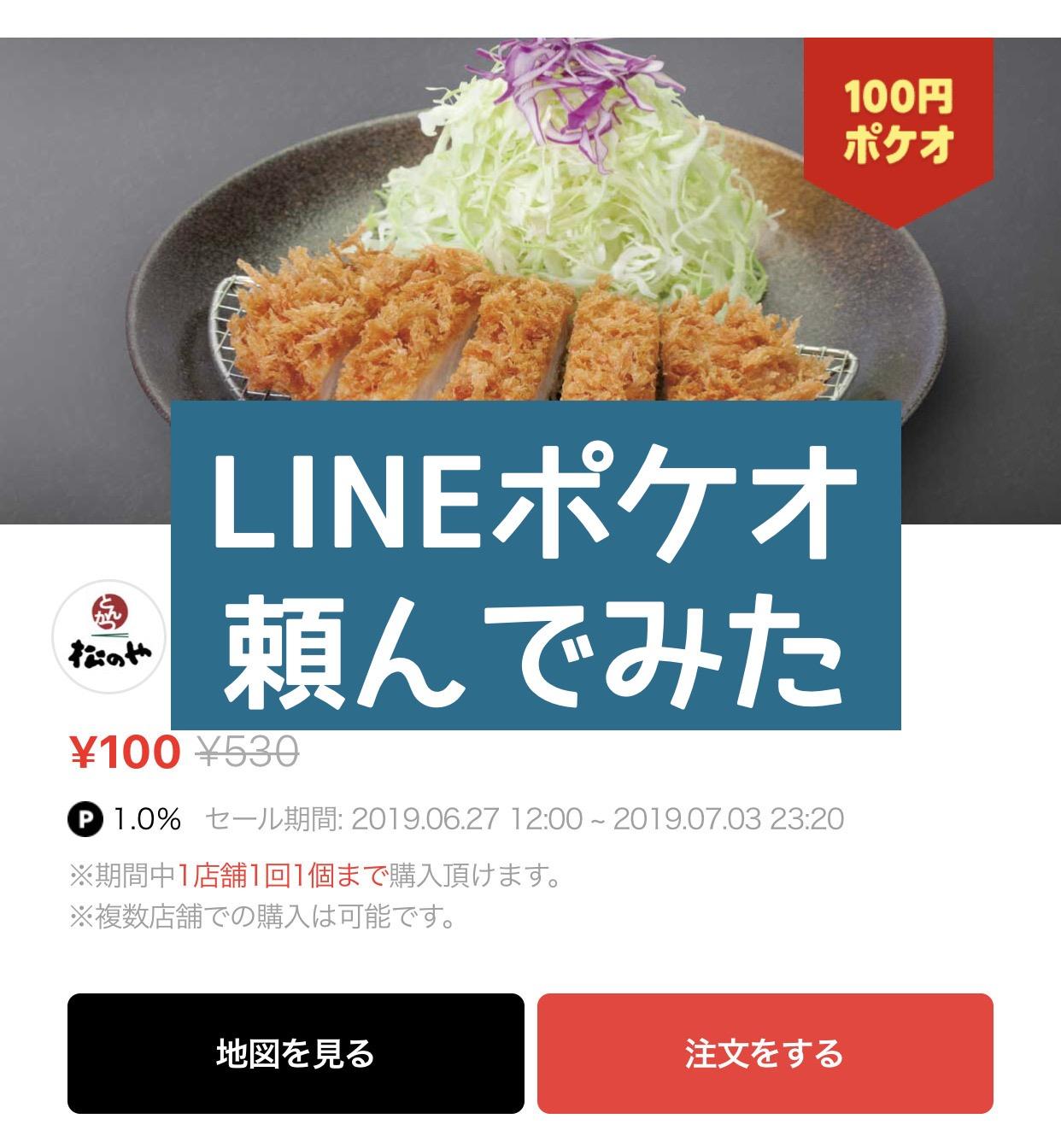 テイクアウトを事前に注文→店でピックアップ「LINEポケオ」の使い方