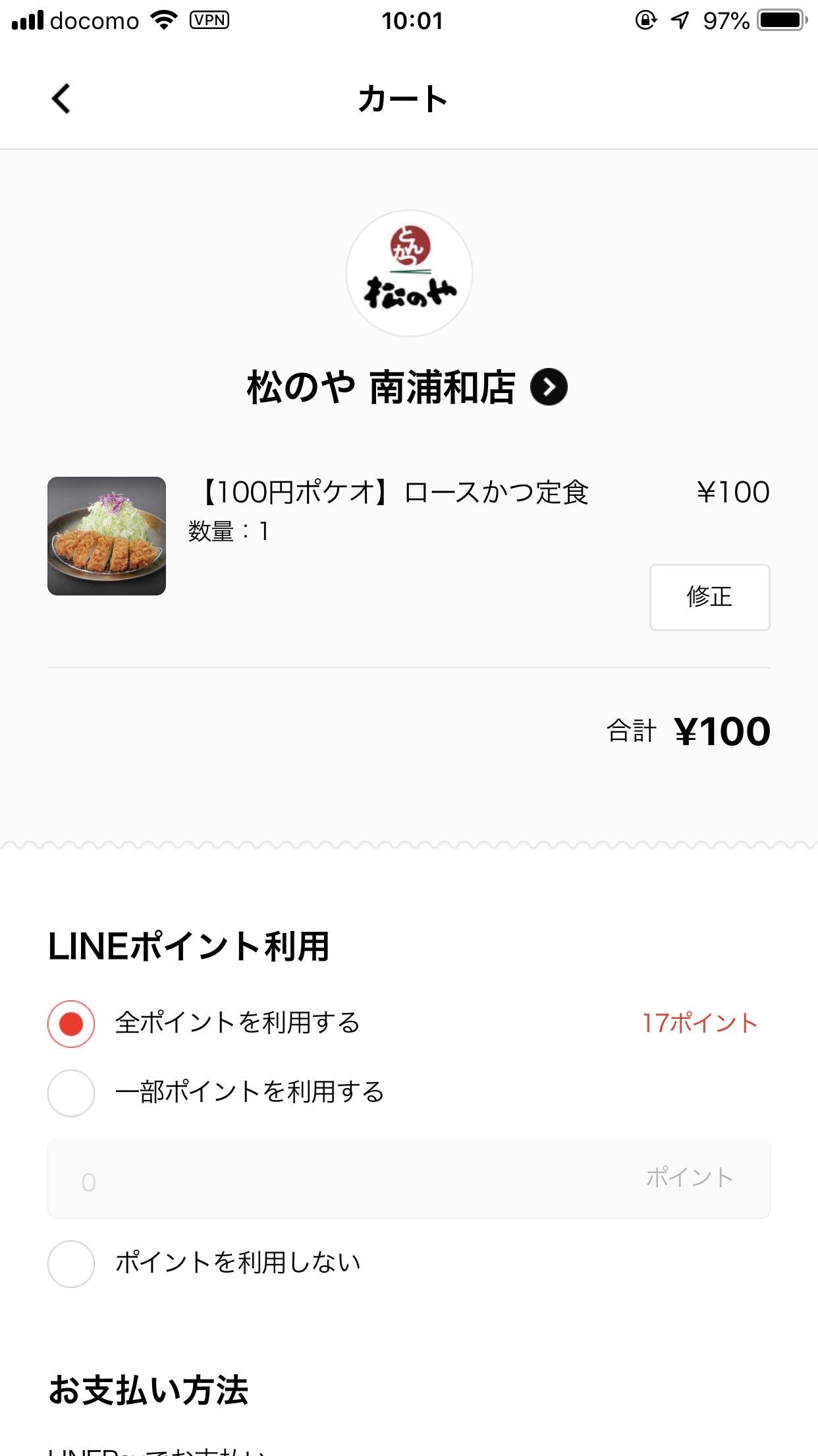 「LINEポケオ」の使い方 4