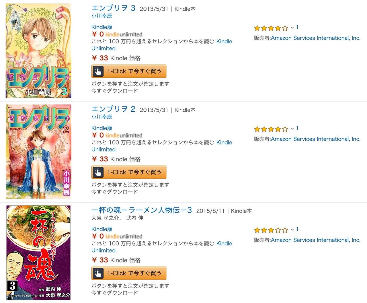 【Kindleセール】33円均一「知られざる名作マンガフェア」(7/11まで)