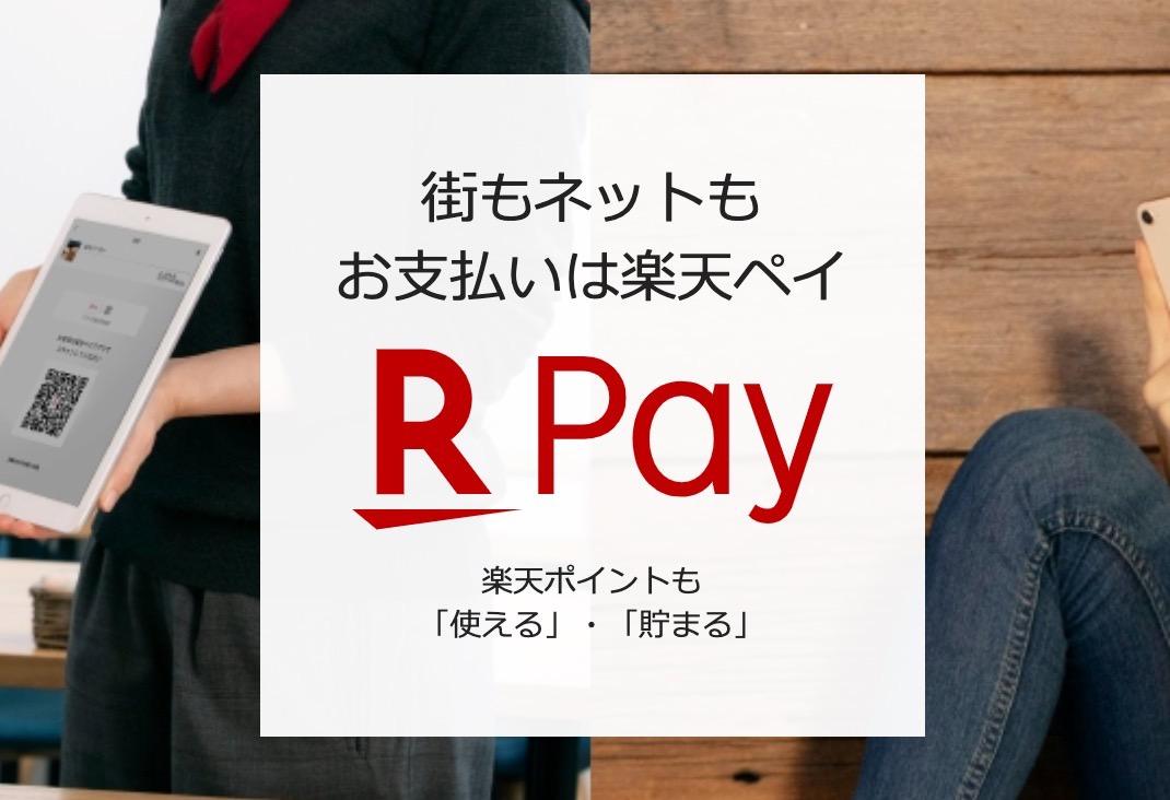 あなたは何Pay?便利だと思うスマホ決済サービスランキング1位は「楽天Pay」