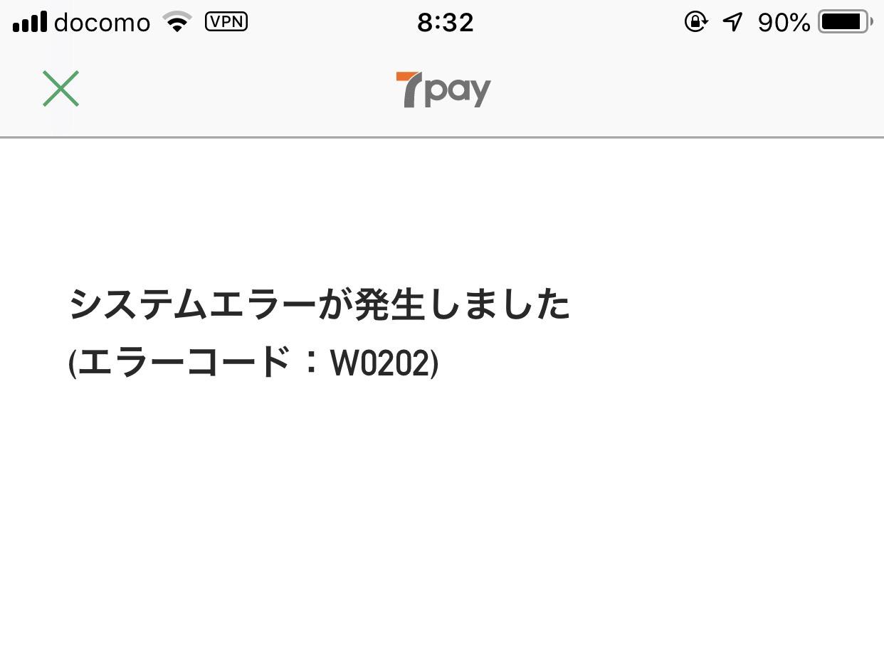 セブンイレブンのスマホ決済「7pay」7月1日より開始(ユーザー登録できない)