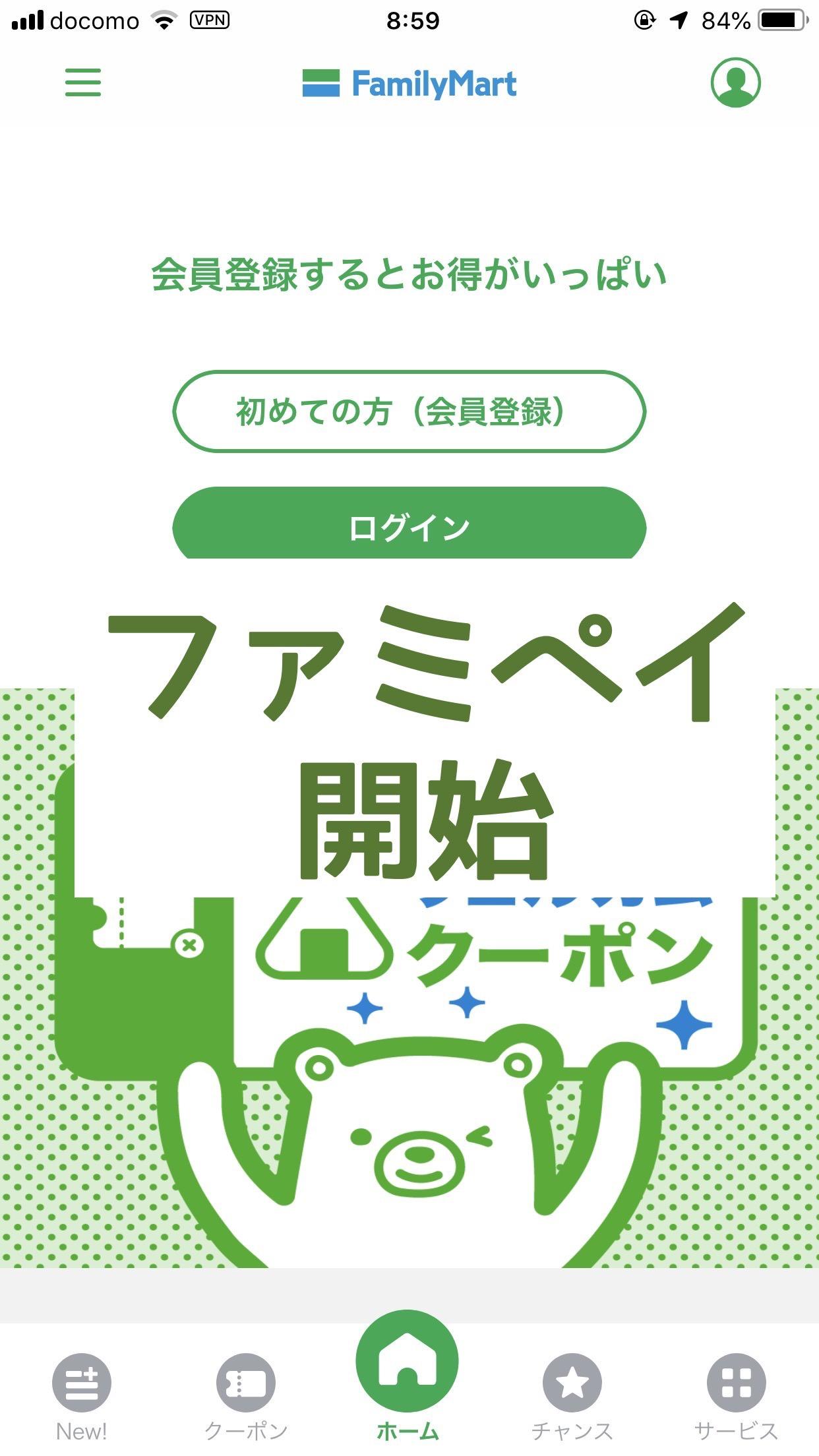 ファミマのスマホ決済「ファミペイ」7月1日より開始(ユーザー登録できない)