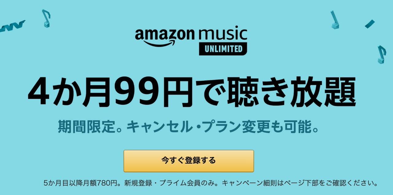 【Amazon Music Unlimited】「4ヶ月99円で聴き放題」キャンペーン