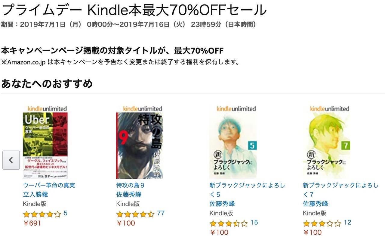 【Kindleセール】3万冊以上が対象「プライムデー Kindle本最大70%OFFセール」(7/16まで)