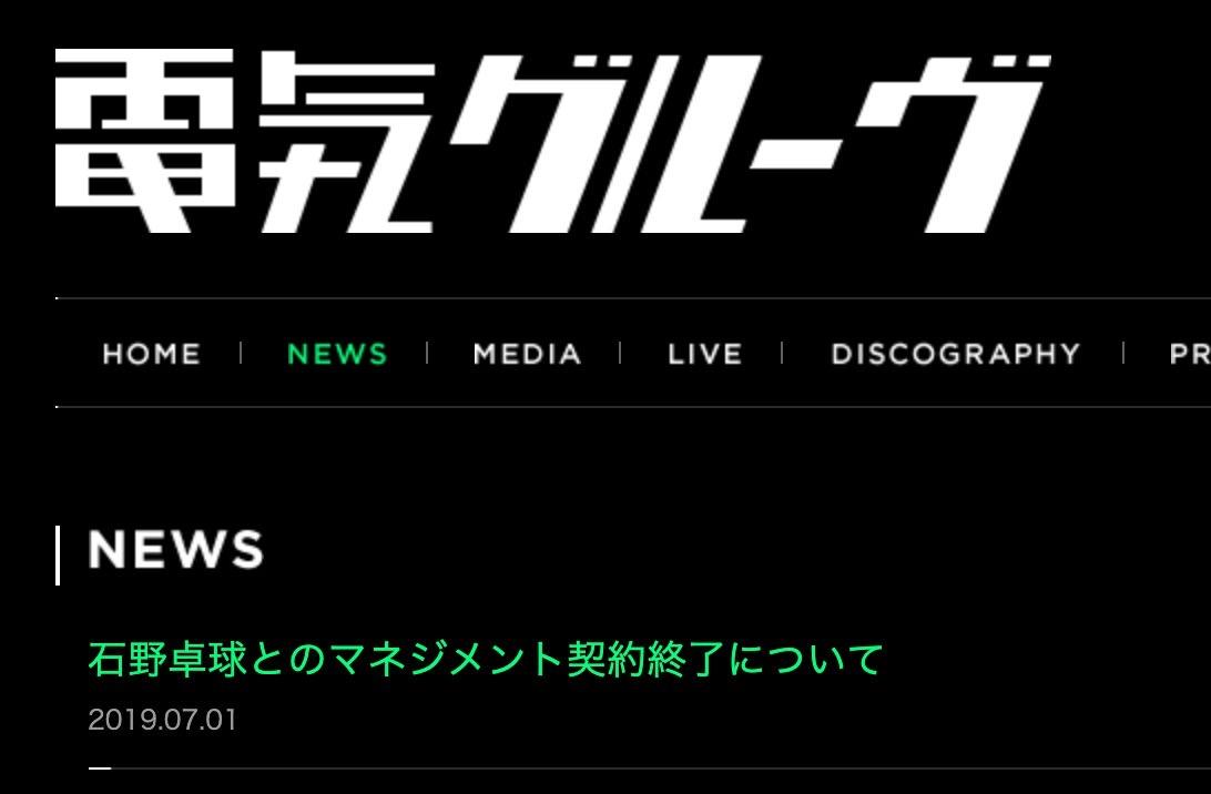 ソニー・ミュージックアーティスツ、石野卓球とのマネジメント契約を終了と発表