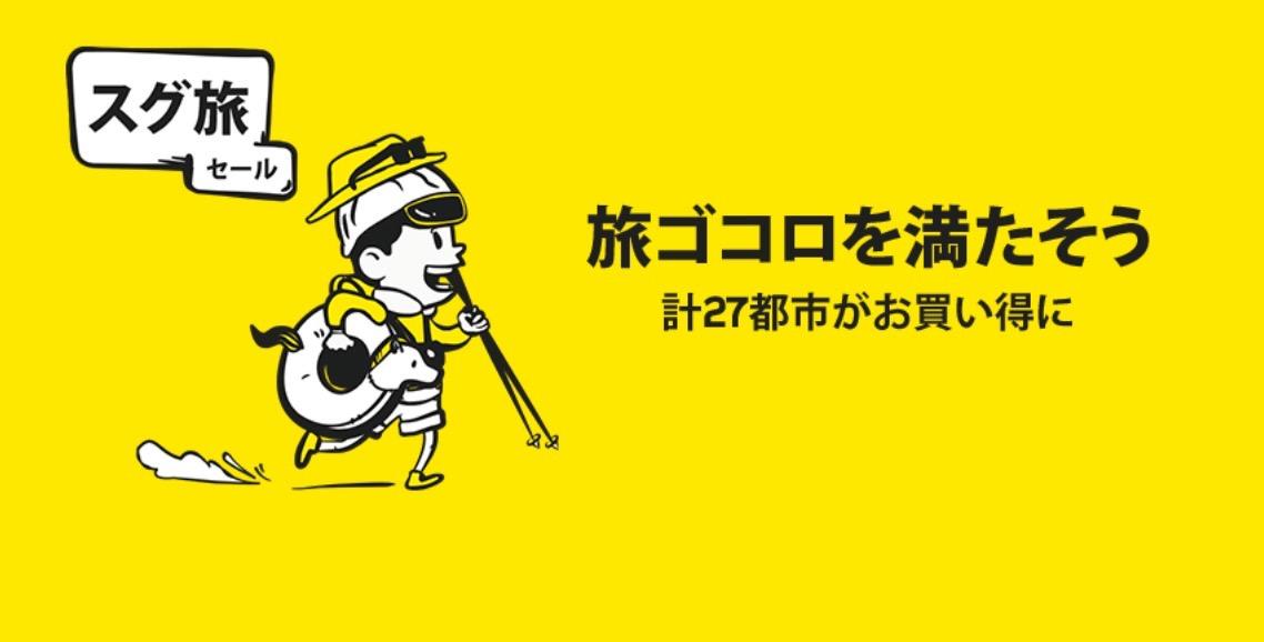 【スクート】東京−台北が片道7,500円からなど「スグ旅セール」開催(7/4まで)