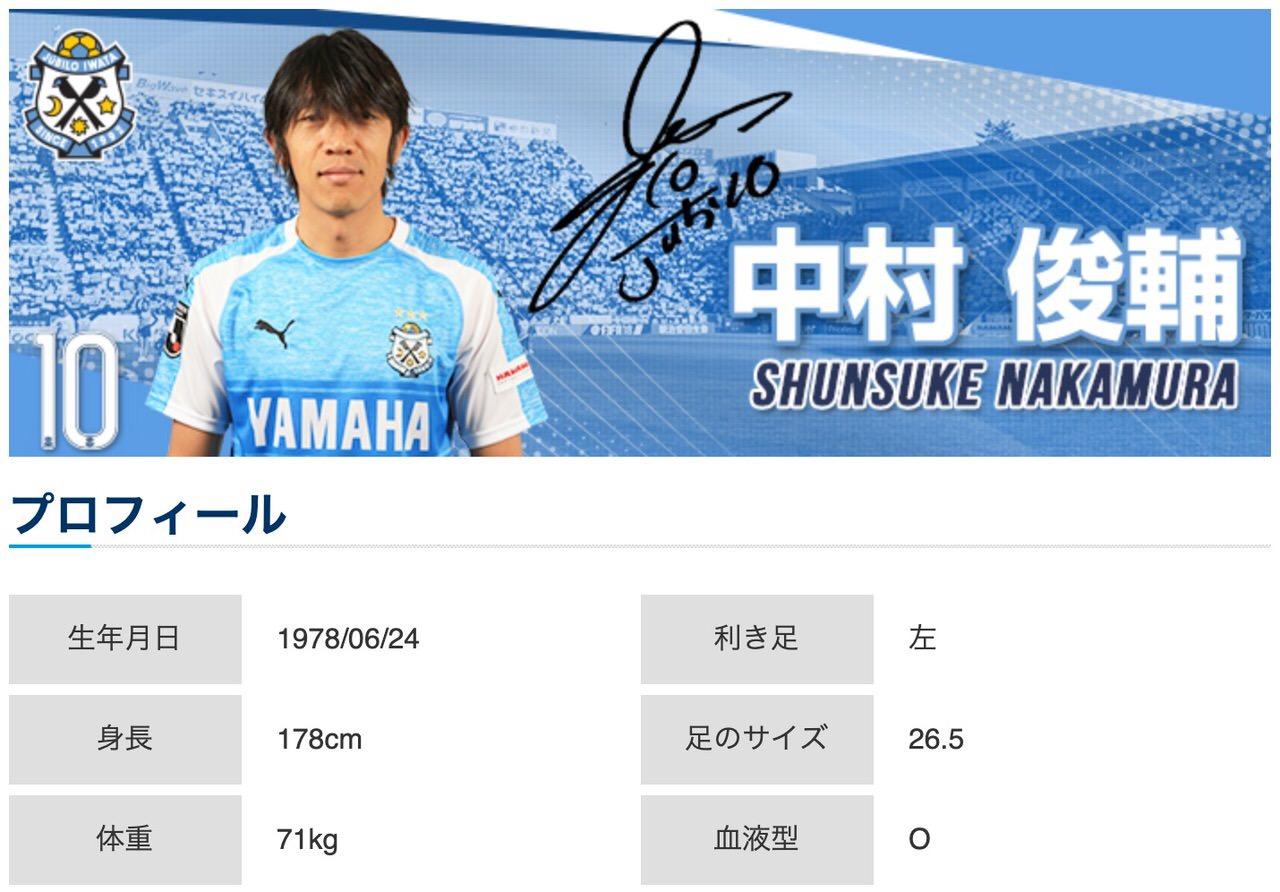 J2横浜FC、ジュビロ磐田から中村俊輔を完全移籍で獲得