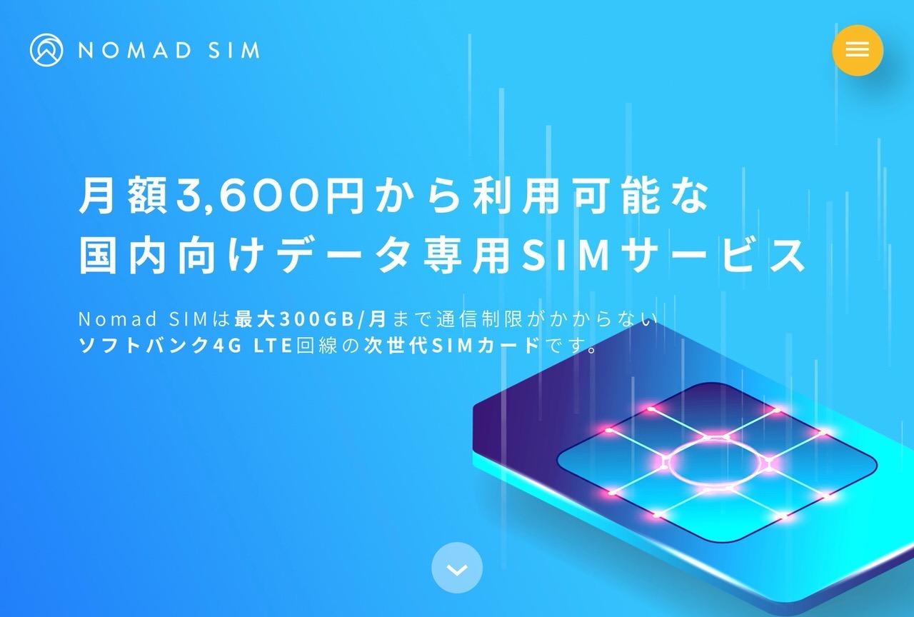 月額4,800円で300GBのデータ通信専用SIM「Nomad SIM(ノマドシム)」