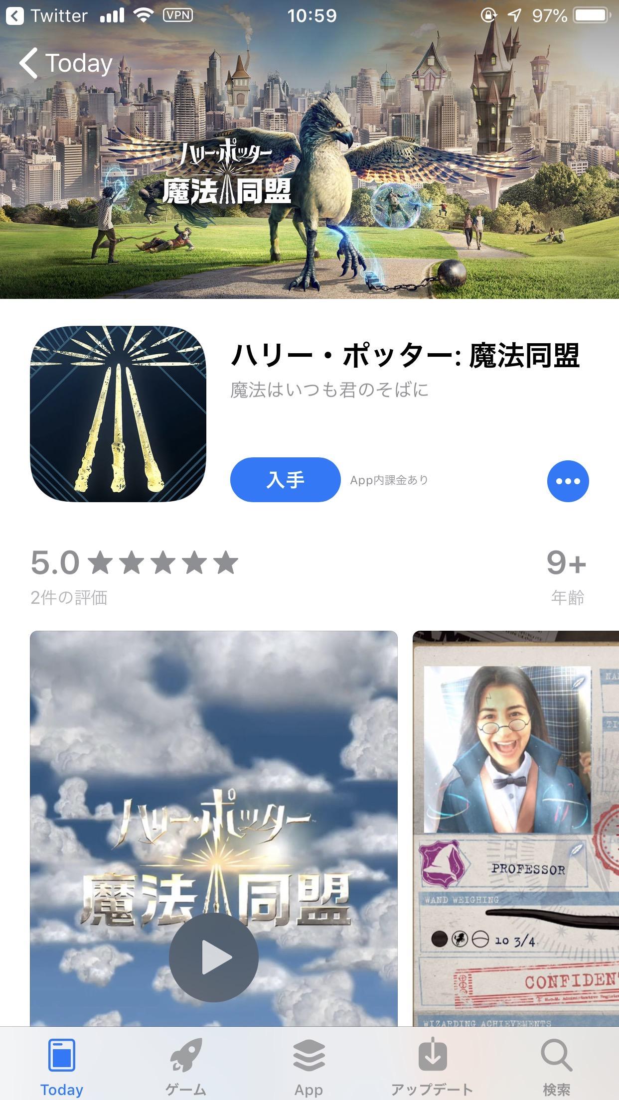 「ハリー・ポッター:魔法同盟」日本でもついにiPhone/Android版をリリース!