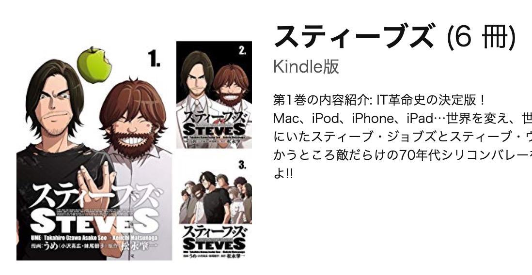 【Kindleセール】うめ「スティーブズ」6巻まとめて1,620円に