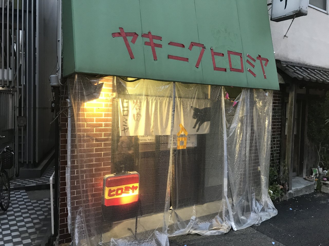 「焼肉ヒロミヤ 3号店」外観