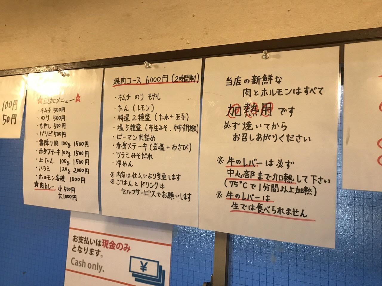 「焼肉ヒロミヤ 3号店」メニュー