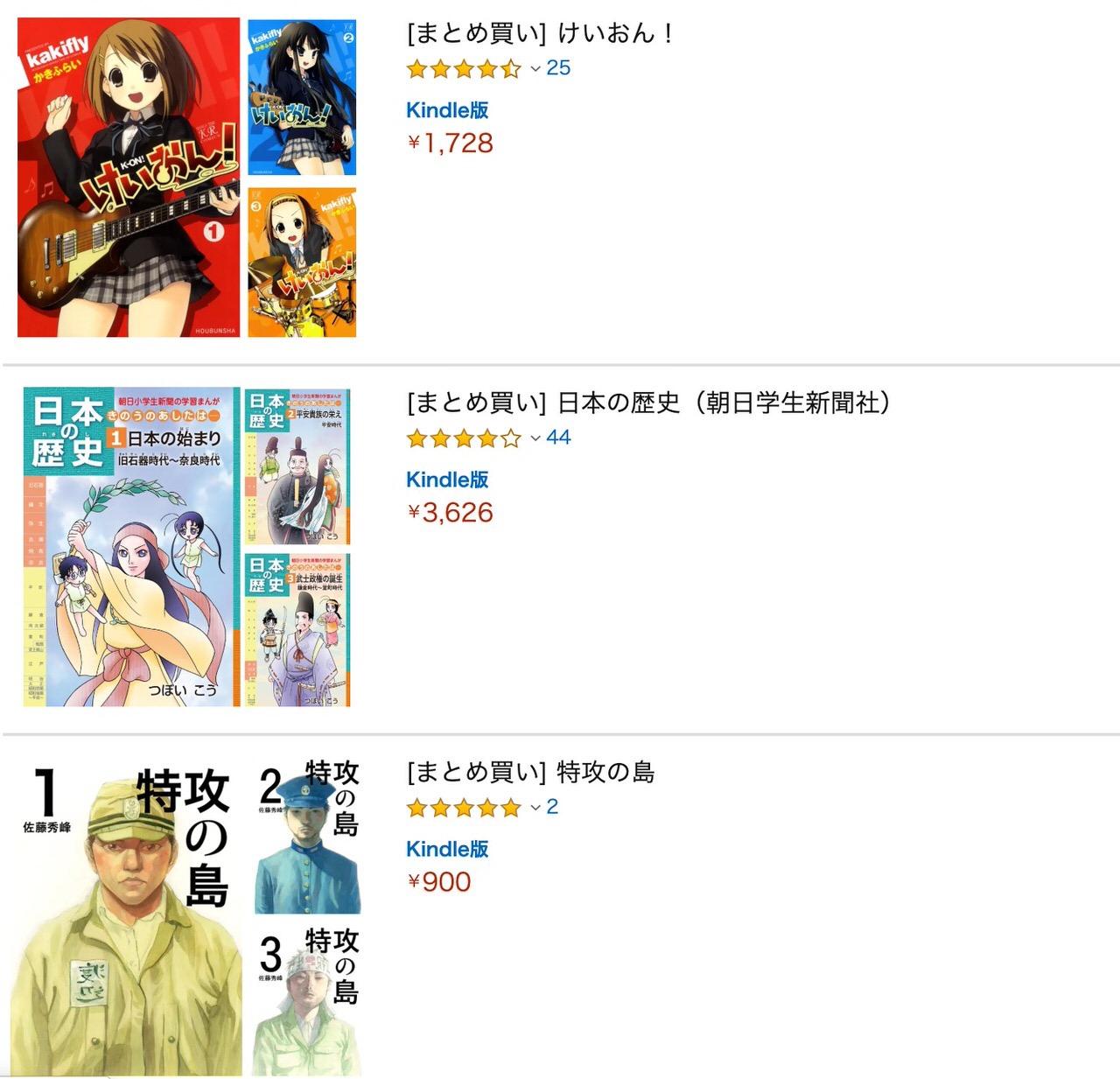 【Kindleセール】けいおん!、特攻の島、日本の歴史など「Kindle本最大70%OFFセール まとめ買い」開催中