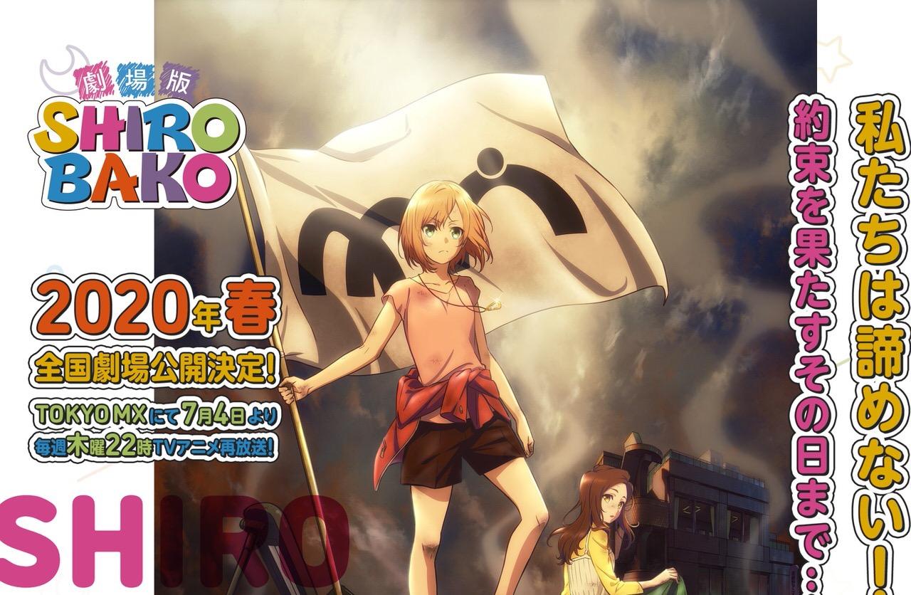 劇場版「SHIROBAKO」2020年春に公開と発表